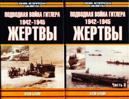 Фридрих руге война на море 1939 1945